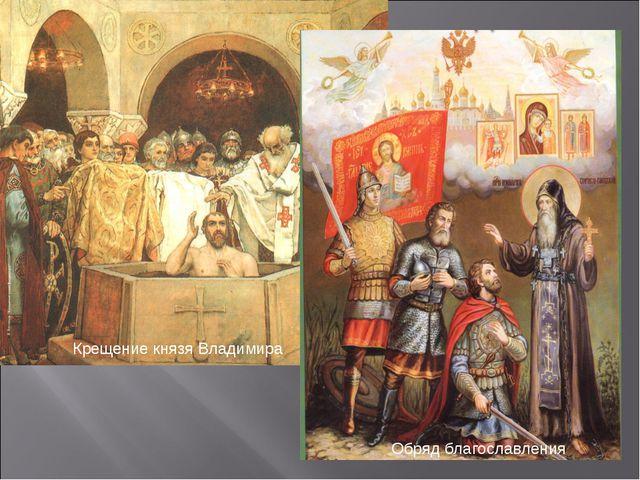 Крещение князя Владимира Обряд благославления