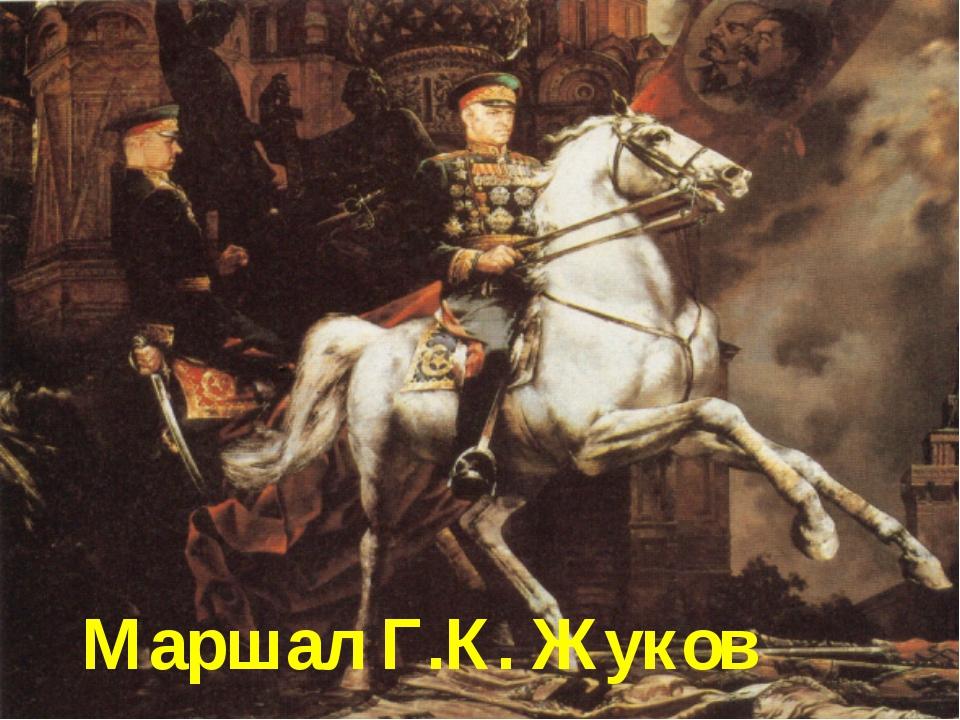 Адмирал Ф.Ушаков Адмирал П.Нахимов Генерал М.Д. Скобелев Маршал Г.К. Жуков