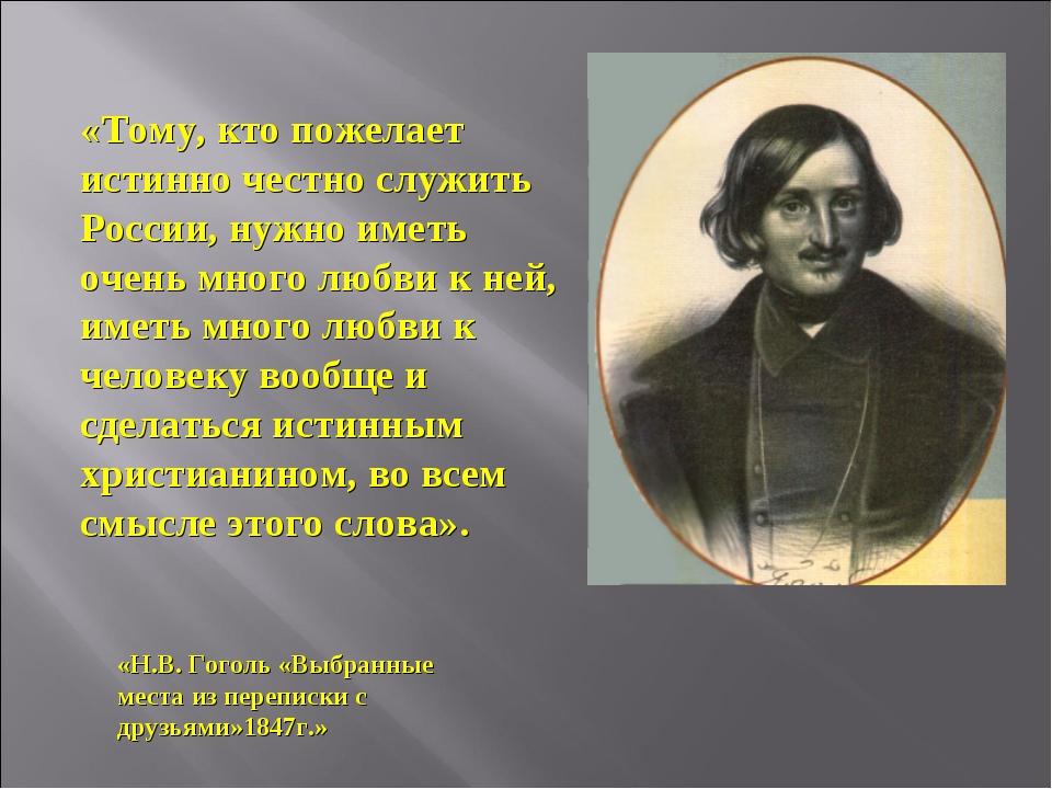«Тому, кто пожелает истинно честно служить России, нужно иметь очень много лю...