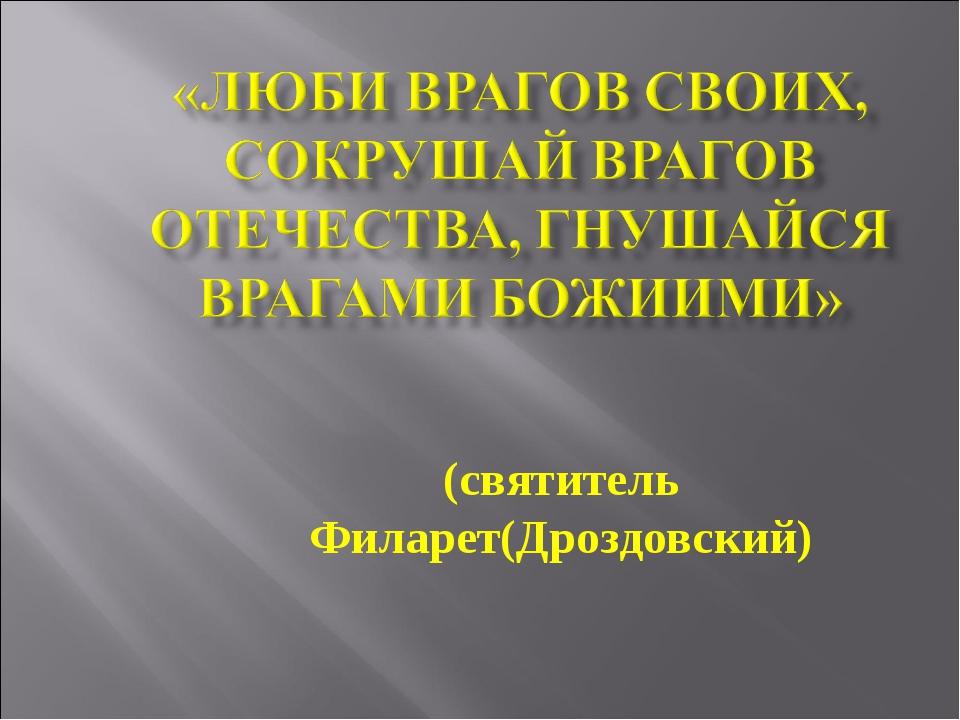 (святитель Филарет(Дроздовский)