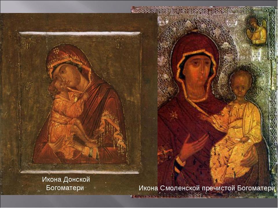 Икона Донской Богоматери Икона Смоленской пречистой Богоматери