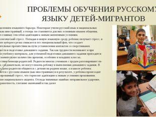 ПРОБЛЕМЫ ОБУЧЕНИЯ РУССКОМУ ЯЗЫКУ ДЕТЕЙ-МИГРАНТОВ 1. Преодолением языкового ба