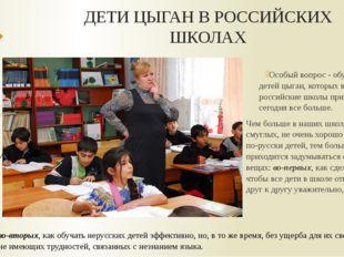 ДЕТИ ЦЫГАН В РОССИЙСКИХ ШКОЛАХ Особый вопрос - обучение детей цыган, которых
