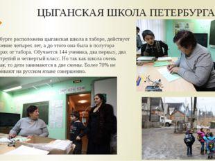 ЦЫГАНСКАЯ ШКОЛА ПЕТЕРБУРГА В Петербурге расположена цыганская школа в таборе,