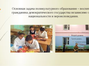 Основная задача поликультурного образования – воспитание гражданина демократи