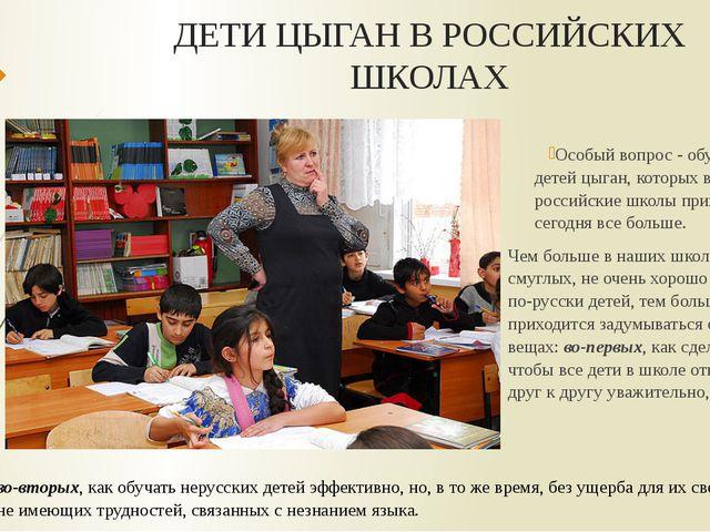 ДЕТИ ЦЫГАН В РОССИЙСКИХ ШКОЛАХ Особый вопрос - обучение детей цыган, которых...