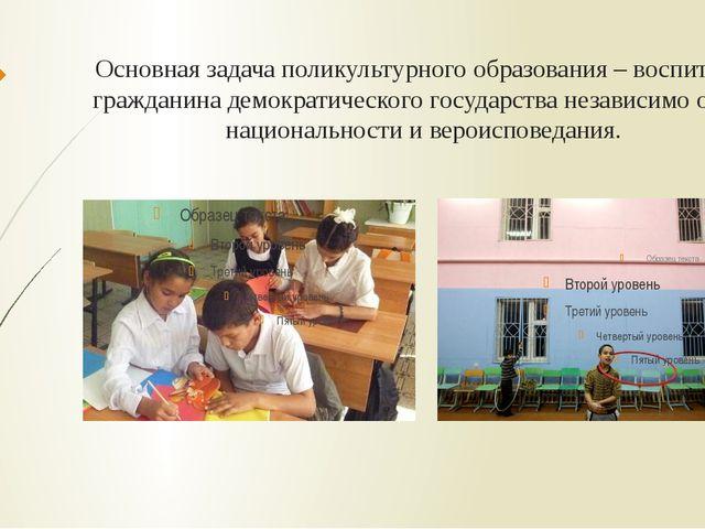 Основная задача поликультурного образования – воспитание гражданина демократи...