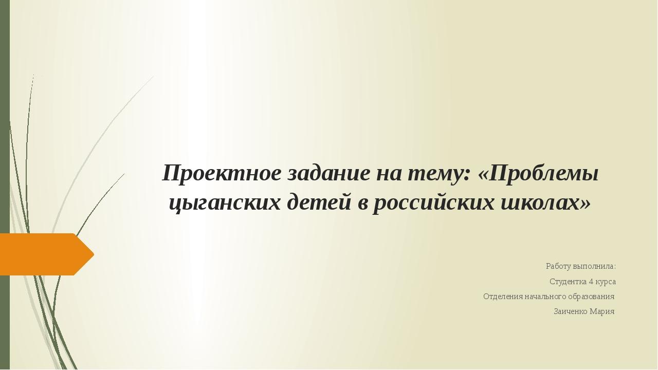Проектное задание на тему: «Проблемы цыганских детей в российских школах» Раб...