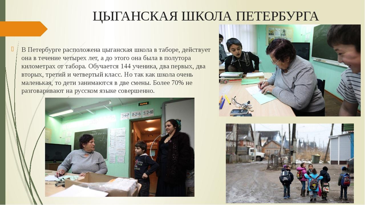 ЦЫГАНСКАЯ ШКОЛА ПЕТЕРБУРГА В Петербурге расположена цыганская школа в таборе,...