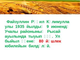 Файзуллин Рәүил Кәлимулла улы 1935 йылдың 9 июнендә Учалы районының Рысай ау
