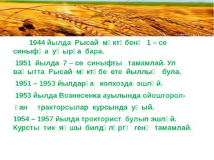 1944 йылда Рысай мәктәбенә 1 – се синыфҡа уҡырға бара. 1951 йылда 7 – се син