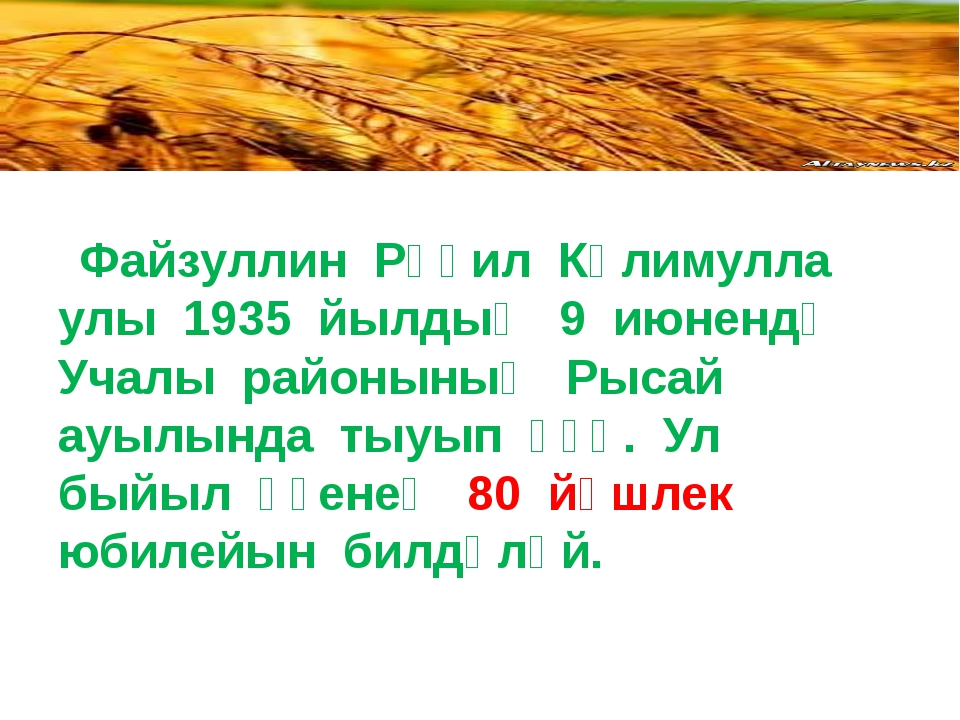 Файзуллин Рәүил Кәлимулла улы 1935 йылдың 9 июнендә Учалы районының Рысай ау...