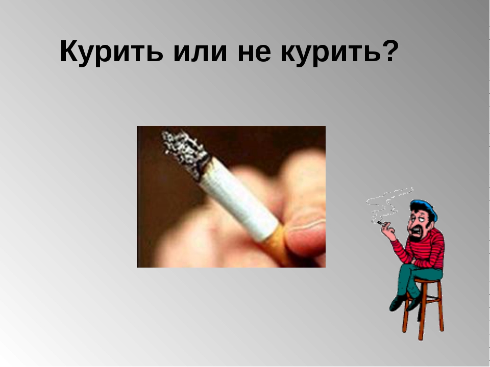 Картинки или курить