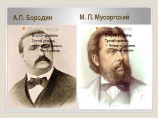 А.П. Бородин М. П. Мусоргский