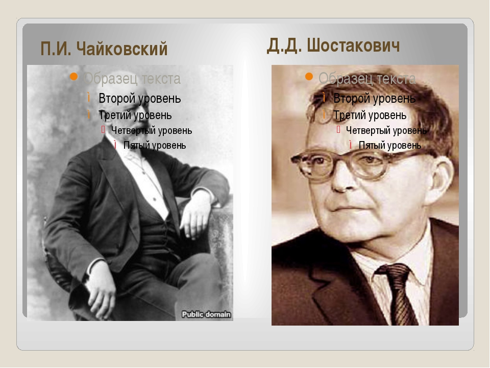 П.И. Чайковский Д.Д. Шостакович