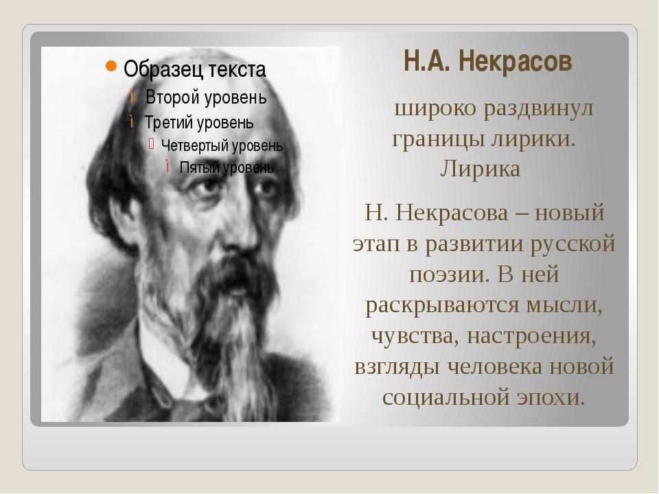 Н.А. Некрасов широко раздвинул границы лирики. Лирика Н. Некрасова – новый э...