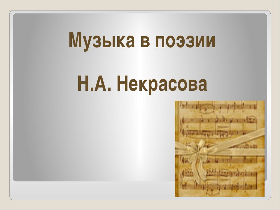 Музыка в поэзии Н.А. Некрасова