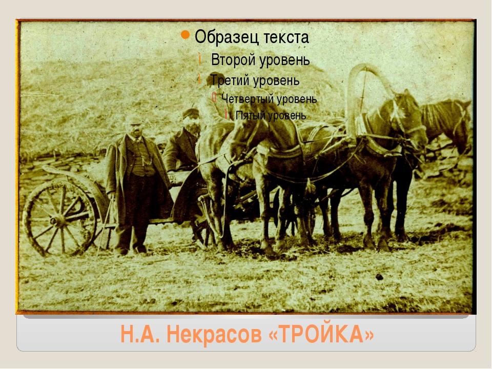 Н.А. Некрасов «ТРОЙКА»