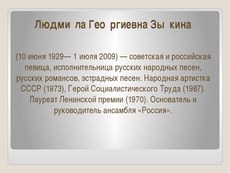 Людми́ла Гео́ргиевна Зы́кина (10 июня 1929— 1 июля 2009) — советская и россий...