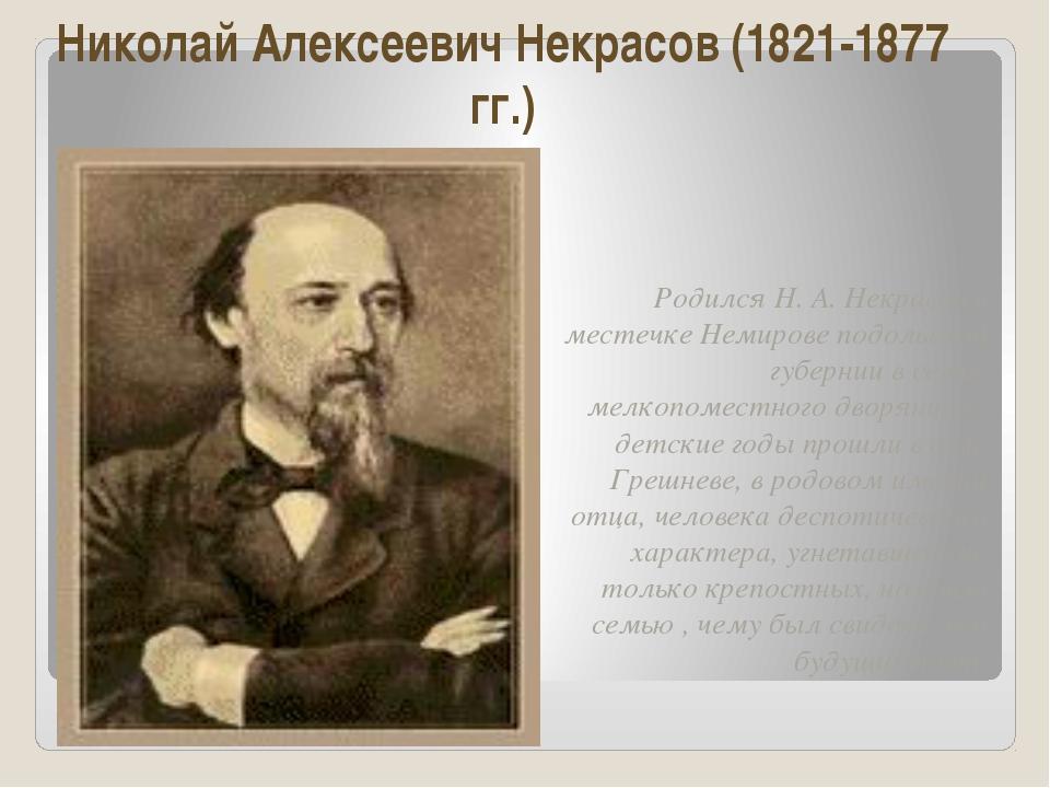 Николай Алексеевич Некрасов (1821-1877 гг.)  Родился Н. А. Некрасов в местеч...
