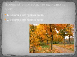 1.В гости к нам пришла осень. 2.В гости к нам пришла осень! Прочитайте про