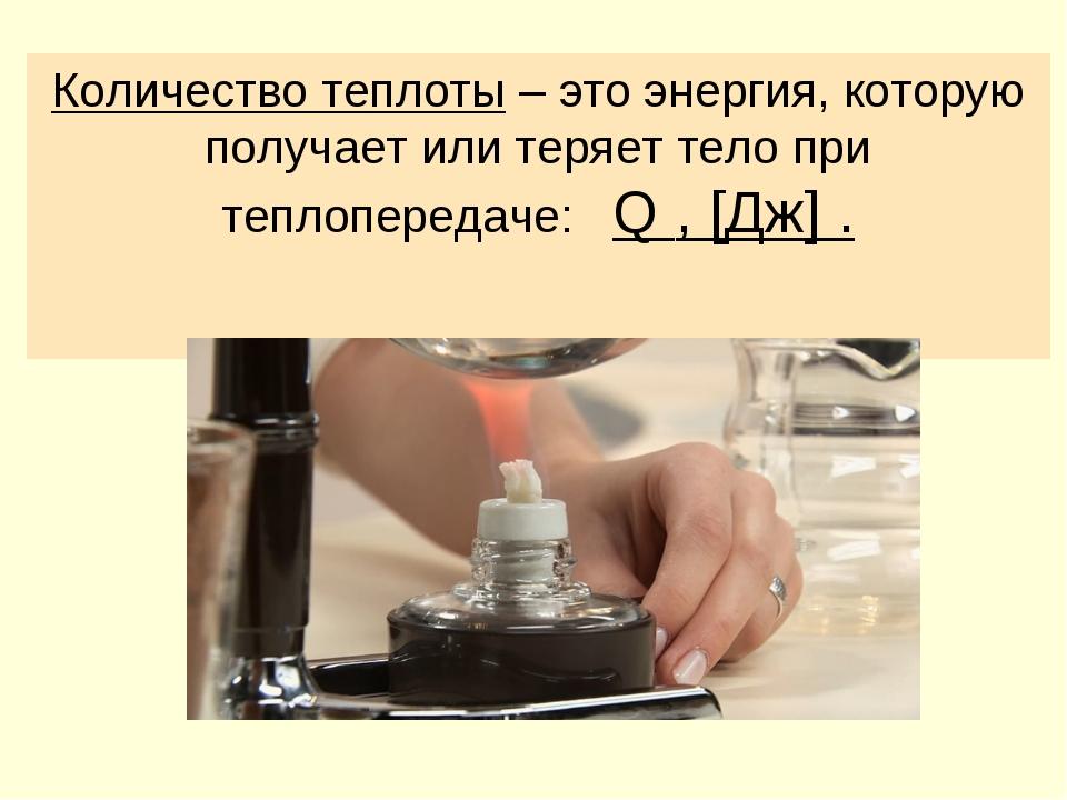 Количество теплоты – это энергия, которую получает или теряет тело при теплоп...