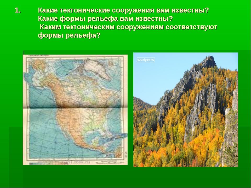 Какие тектонические сооружения вам известны? Какие формы рельефа вам известны...