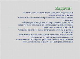- Развитие самостоятельности учащихся, подготовка к самореализации в жизни; -
