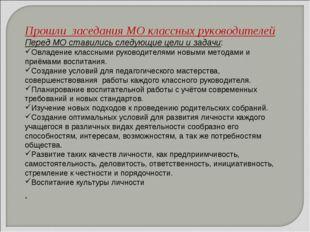 Прошли заседания МО классных руководителей Перед МО ставились следующие цели