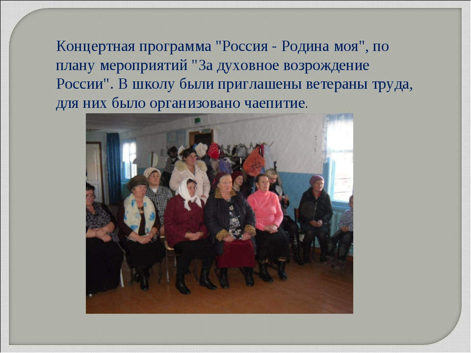 "Концертная программа ""Россия - Родина моя"", по плану мероприятий ""За духовное..."