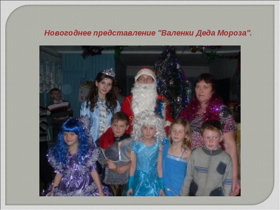"""Новогоднее представление """"Валенки Деда Мороза""""."""