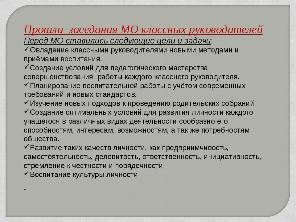 Прошли заседания МО классных руководителей Перед МО ставились следующие цели...