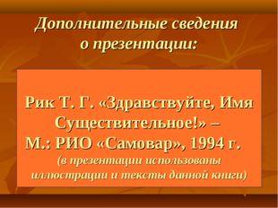 Дополнительные сведения о презентации: Рик Т. Г. «Здравствуйте, Имя Существи