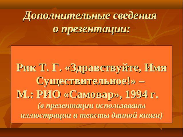 Дополнительные сведения о презентации: Рик Т. Г. «Здравствуйте, Имя Существи...