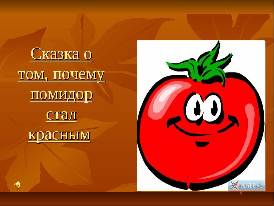 Сказка о том, почему помидор стал красным