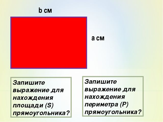 а см b см Запишите выражение для нахождения площади (S) прямоугольника? Запиш...