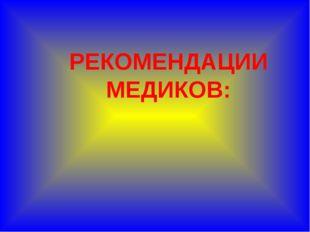 РЕКОМЕНДАЦИИ МЕДИКОВ:
