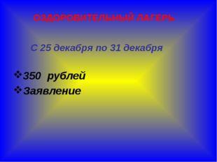 ОЗДОРОВИТЕЛЬНЫЙ ЛАГЕРЬ С 25 декабря по 31 декабря 350 рублей Заявление