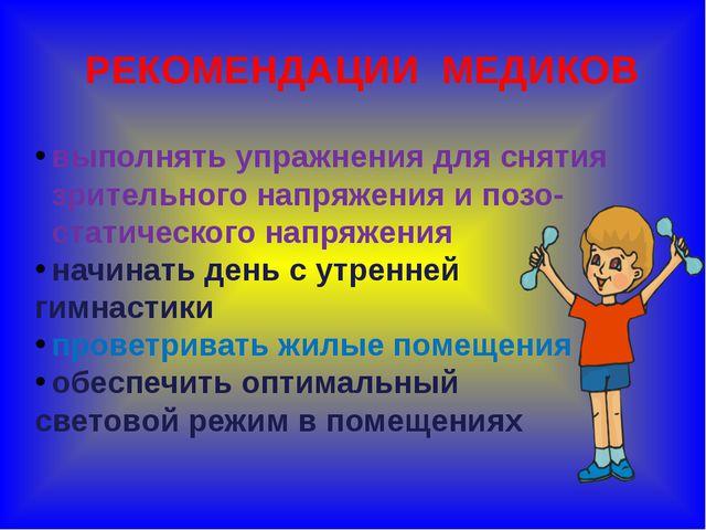 РЕКОМЕНДАЦИИ МЕДИКОВ  выполнять упражнения для снятия зрительного напряжени...