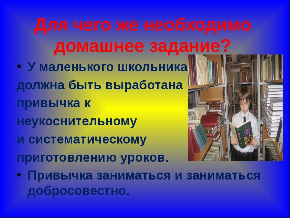 Для чего же необходимо домашнее задание? У маленького школьника должна быть в...