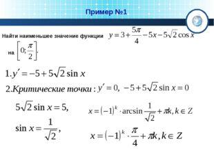 Пример №1 Найти наименьшее значение функции на