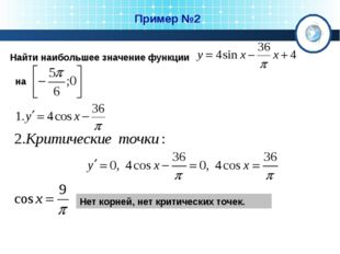 Пример №2 Найти наибольшее значение функции на Нет корней, нет критических то