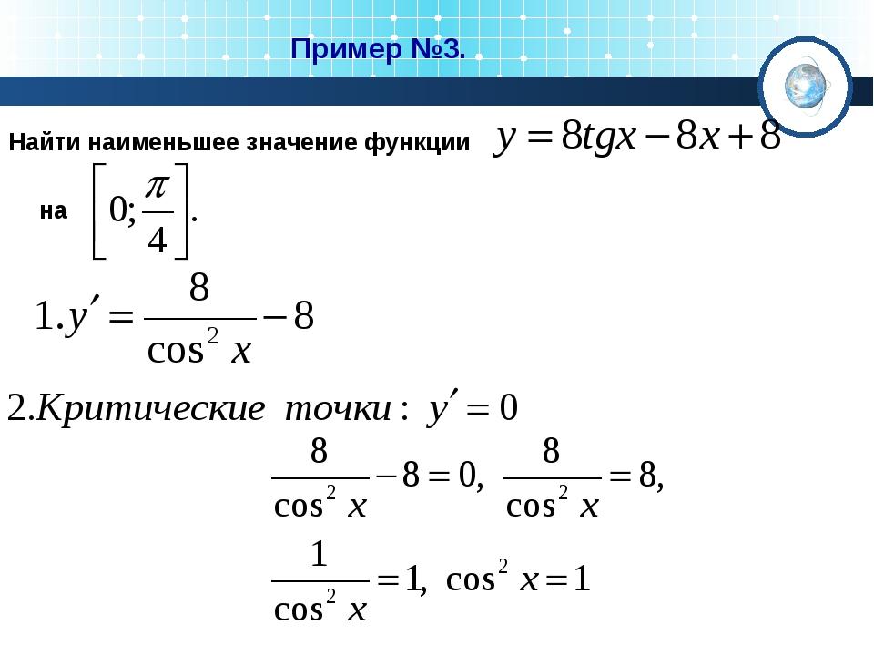 Пример №3. Найти наименьшее значение функции на