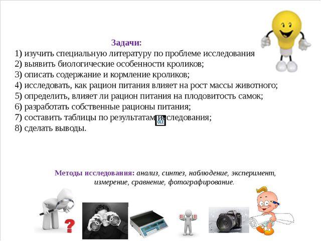 Задачи: 1) изучить специальную литературу по проблеме исследования; 2) выяви...