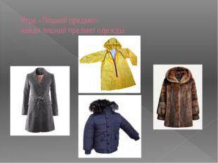 Игра «Лишний предмет» найди лишний предмет одежды