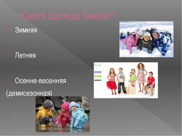 Какая одежда бывает? Зимняя Летняя Осенне-весенняя (демисезонная)