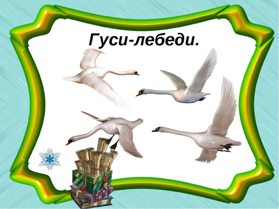 Гуси-лебеди.