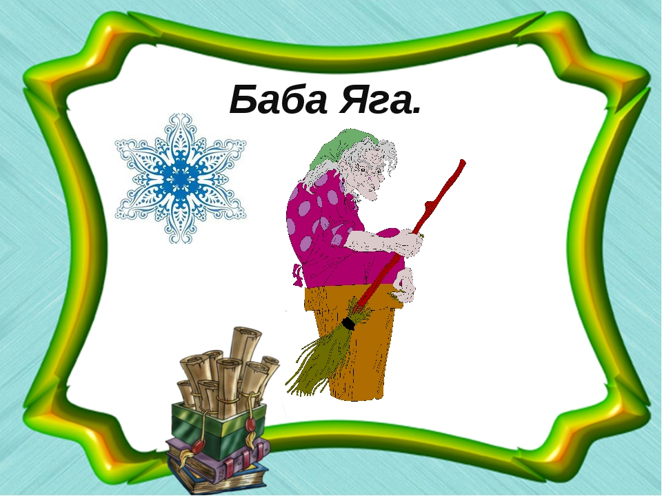 Баба Яга.
