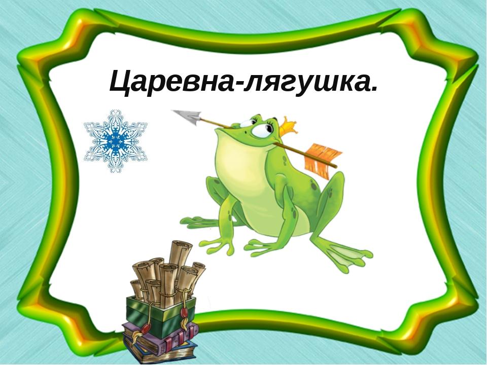 Царевна-лягушка.
