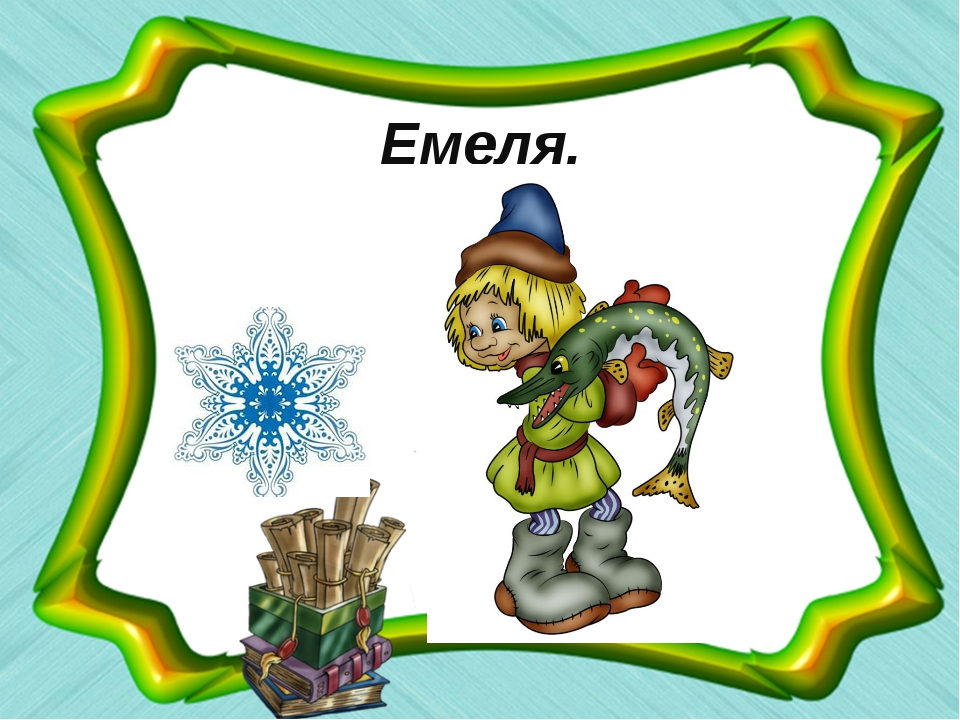 Емеля.